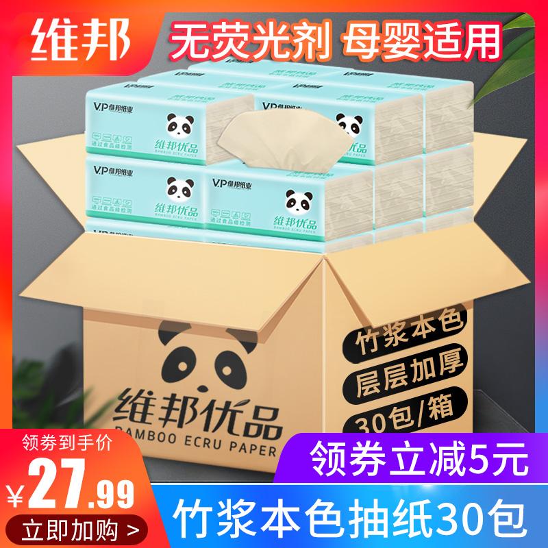 维邦本色面巾纸30包家用抽纸整箱批发卫生纸巾家庭装实惠餐巾