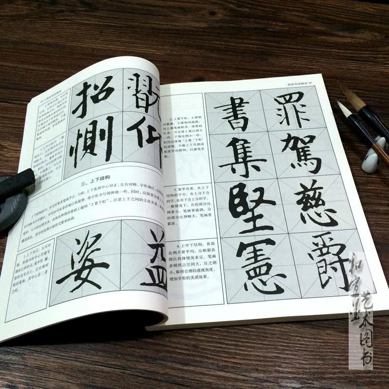 包邮启功毛笔字贴楷书行书草书技法毛笔书法练习字帖碑帖书法用品