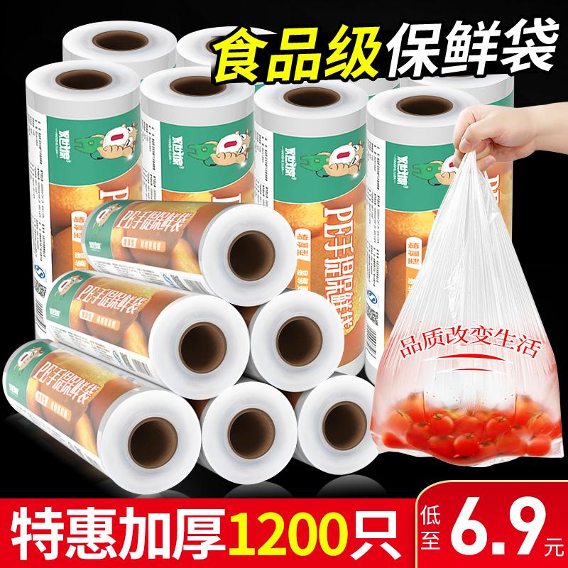 保鲜袋家用经济装食品袋背心式大号小号冷冻专用包装袋塑料袋加厚