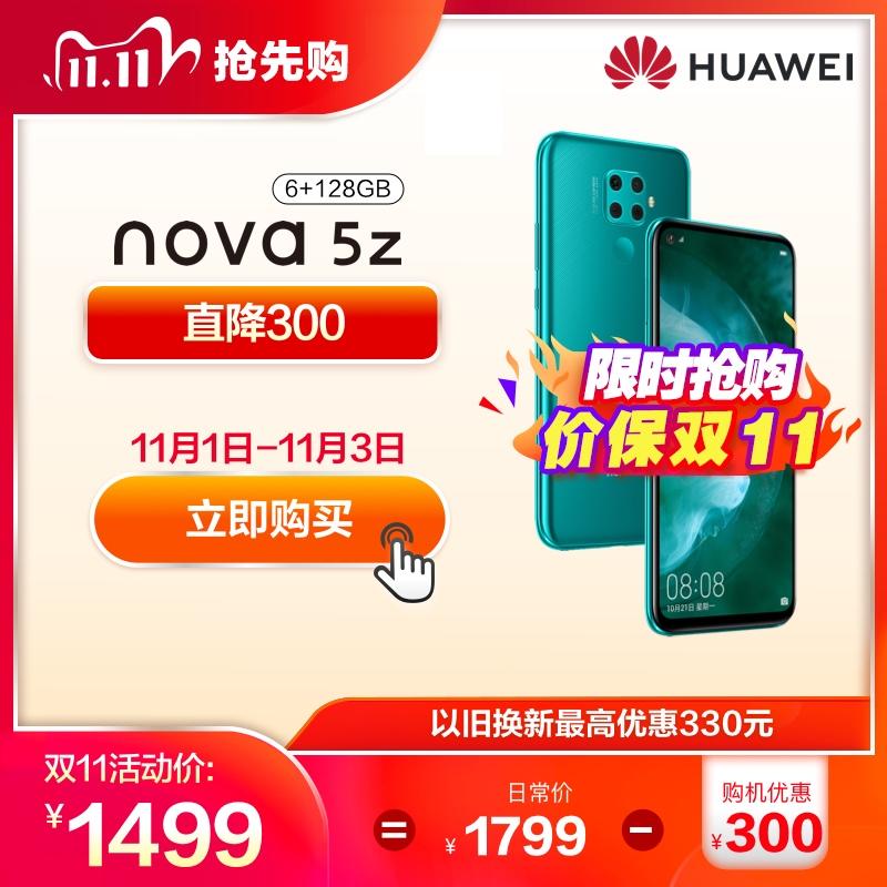 【双11限时抢购享直降300】Huawei/华为nova 5z快充AI4800万四摄128G内存nova5z华为手机华为官方旗舰店