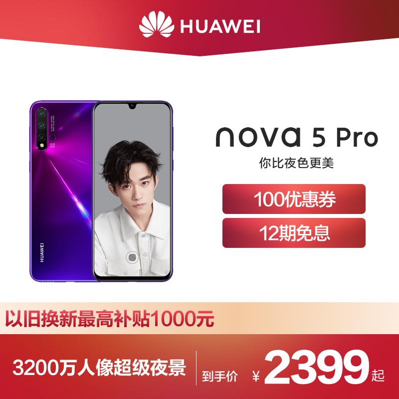 点击查看商品:【100优惠券+12期免息】Huawei/华为nova 5 Pro超级夜景4800万四摄超?
