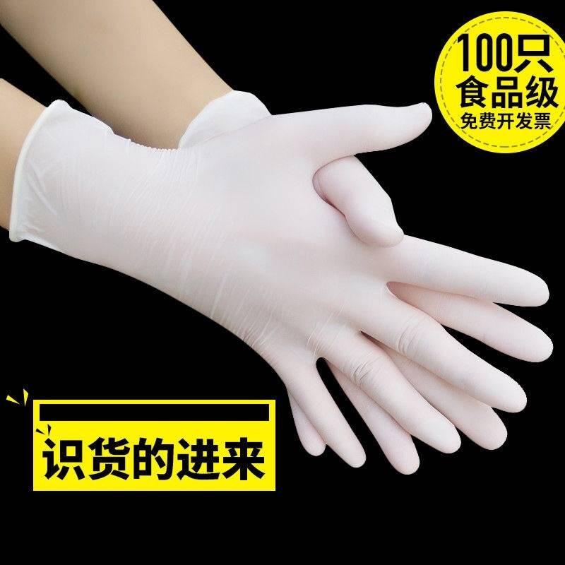 【超值100只盒装】一次性手套乳胶橡胶防水洗碗食品医用手套加厚