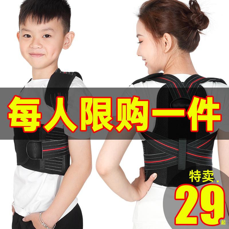 背揹佳儿童学生矫姿防驼背带专用矫正器男女成年隐形纠正背部神器