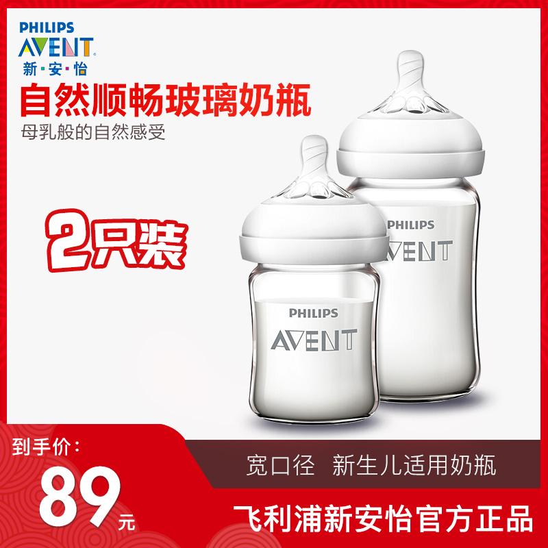 飞利浦 新安怡 宽口径 玻璃 奶瓶 新生儿 婴儿 套装 耐热