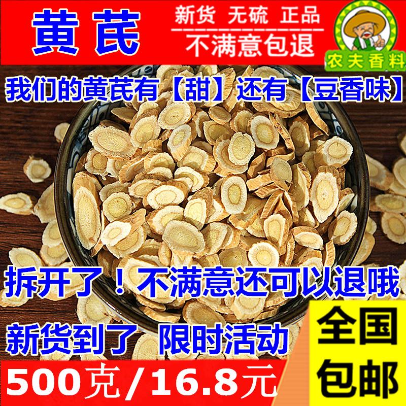 黄芪500g包邮新货北芪黄芪野生特级原产地黄芪片黄氏中药材黄芪粉