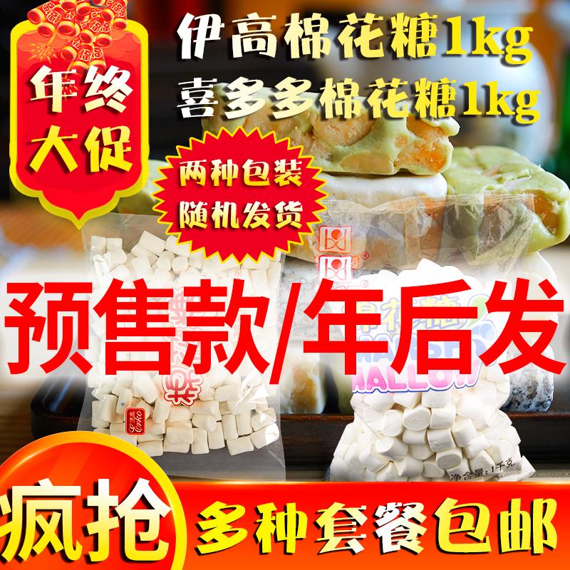 伊高棉花糖 1000克 牛轧糖原料diy雪花酥烘焙烧烤原料 包邮500g*2