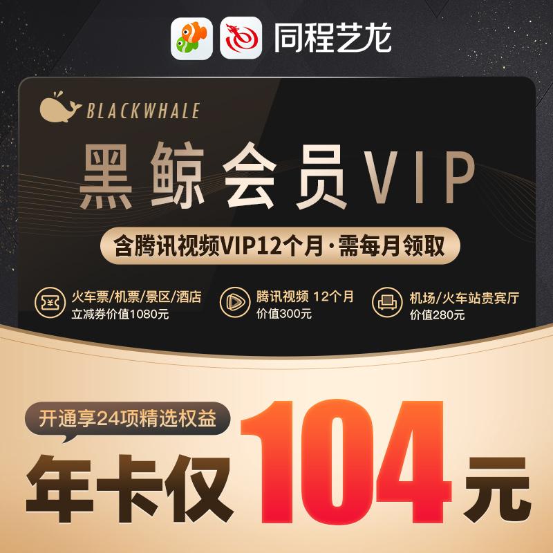 同程艺龙黑鲸会员VIP年卡含腾讯视频vip会员12个月
