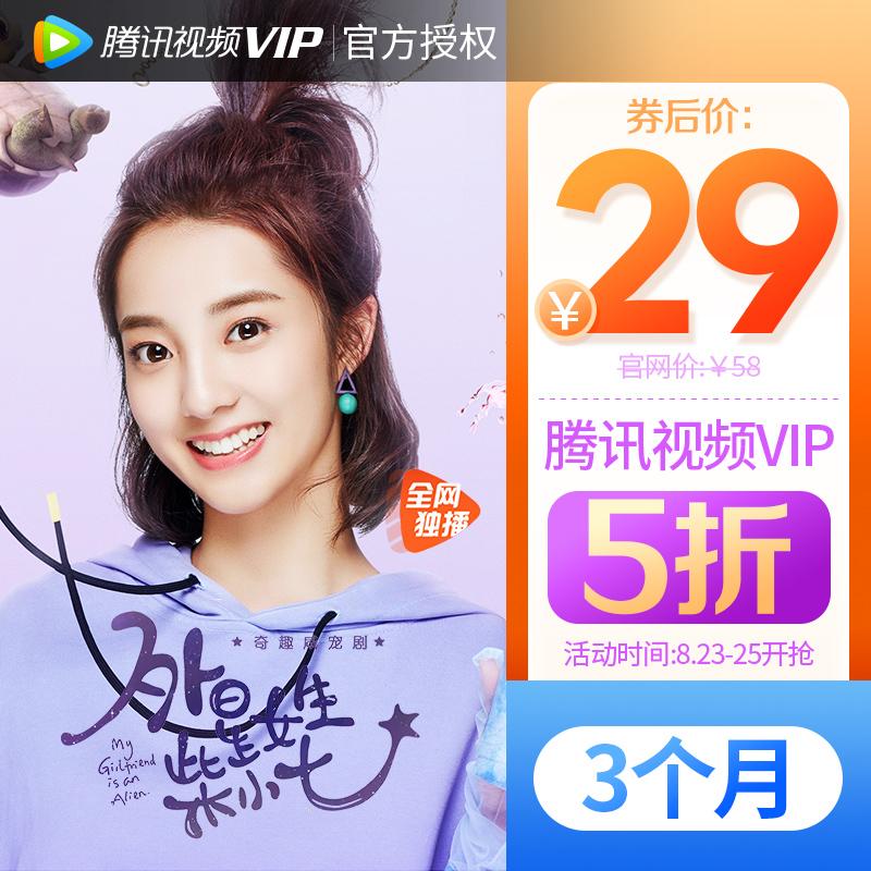 【券后5折29元】腾讯视频VIP会员3个月 好莱坞vip会员季卡 填QQ