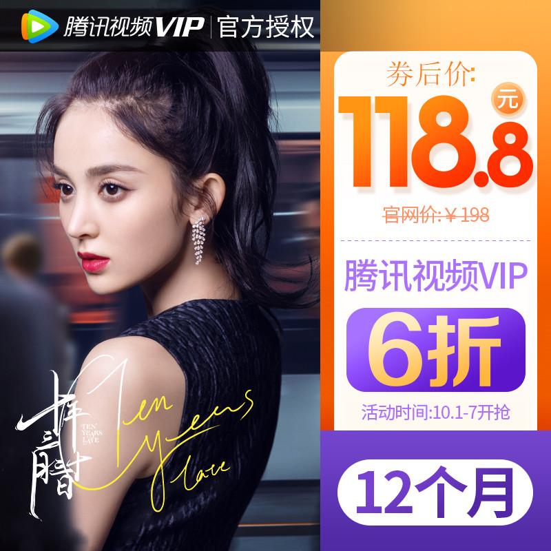 【券后6折】腾讯视频VIP会员12个月 好莱坞vip视屏会员年卡 填QQ