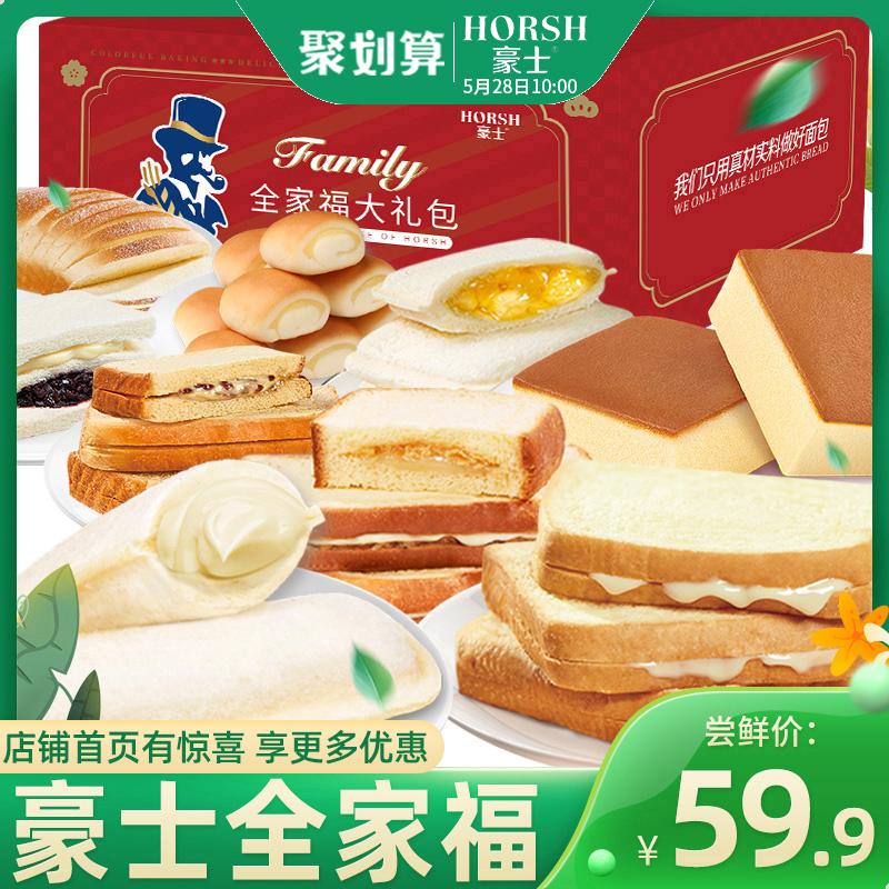 豪士全家福乳酸菌酸奶小口袋面包整箱小吃早餐蛋糕点网红休闲零食