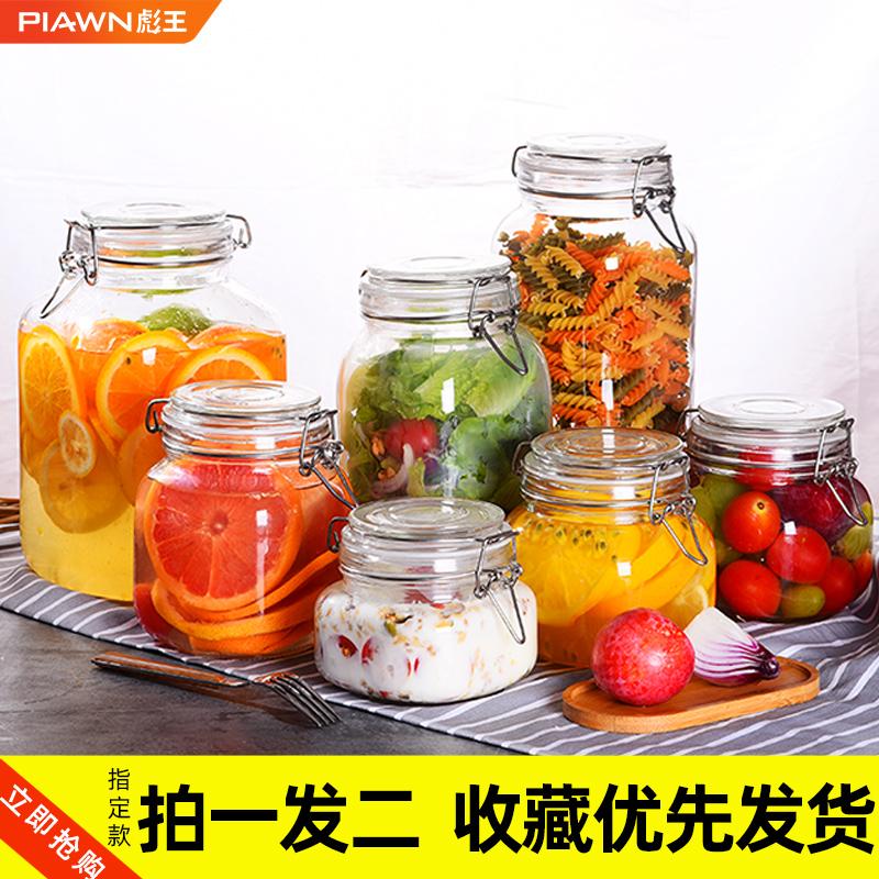 密封罐玻璃家用小储物罐子食品酵素瓶蜂蜜柠檬瓶泡酒泡菜坛子带盖