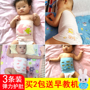 Baby belly protection summer autumn and winter baby care umbilical cord belly circumference children's thin belly protection cotton infant bellyband