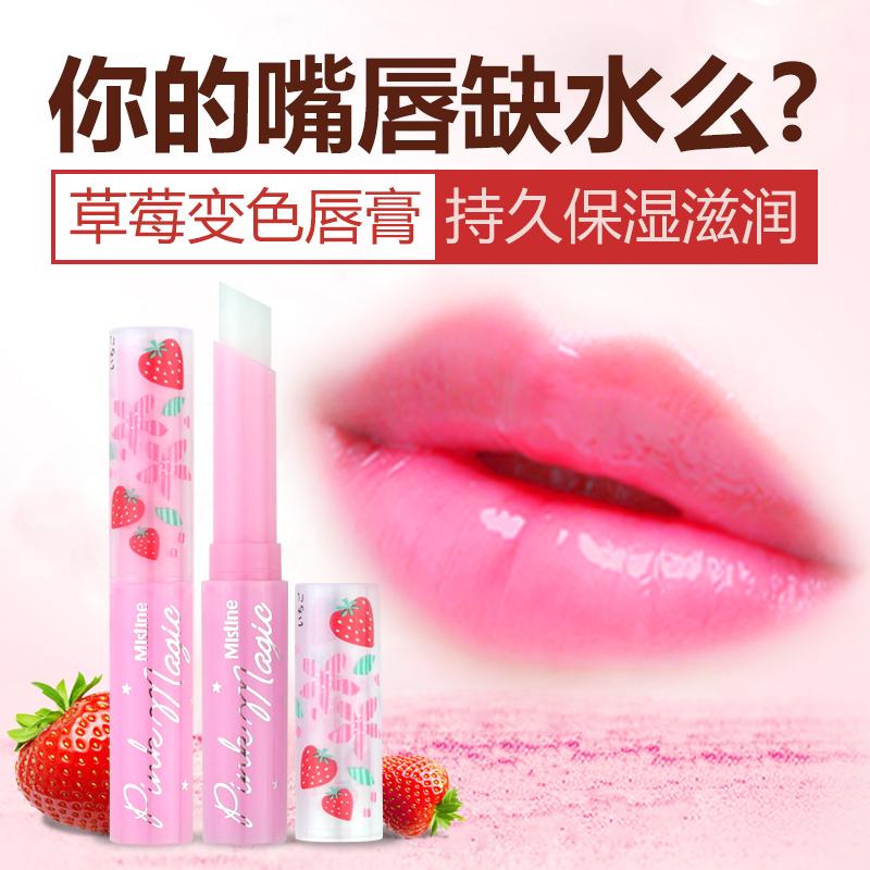 泰国小草莓变色唇膏mistine正品代购保湿滋润补水女学生护/润唇膏
