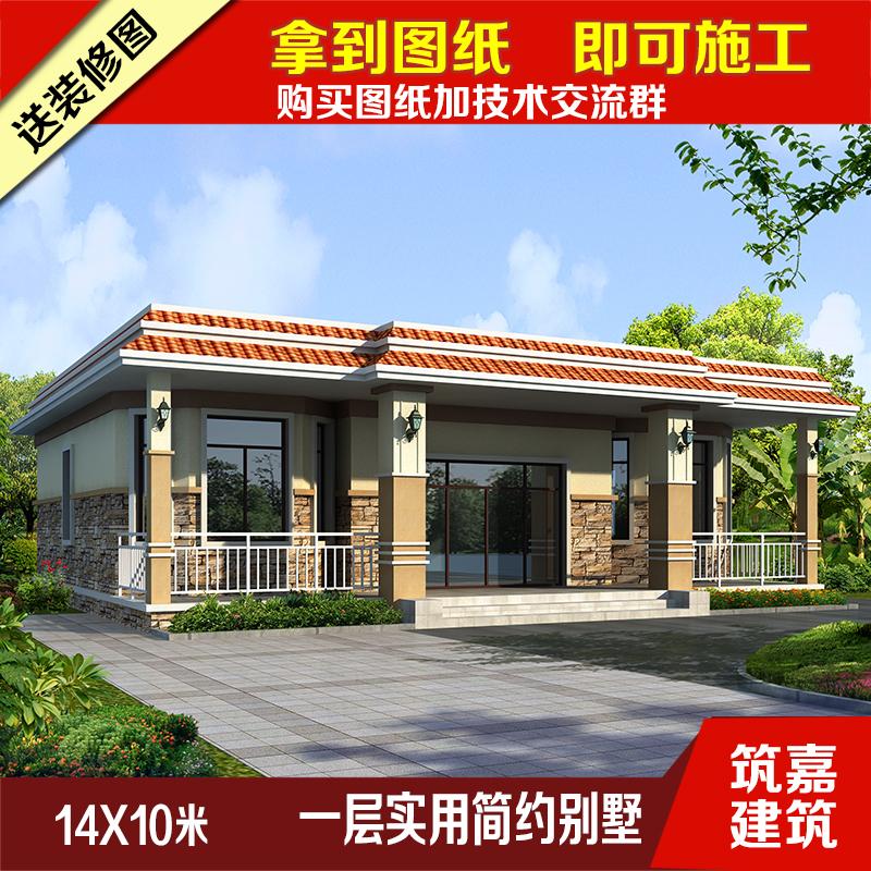新农村自建小别墅一层自建房别墅设计图纸带效果图全套农村平方
