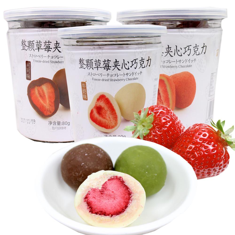梵越伦可可恋仁冻干草莓夹心巧克力抹茶80g*3桶送礼糖果零食包邮