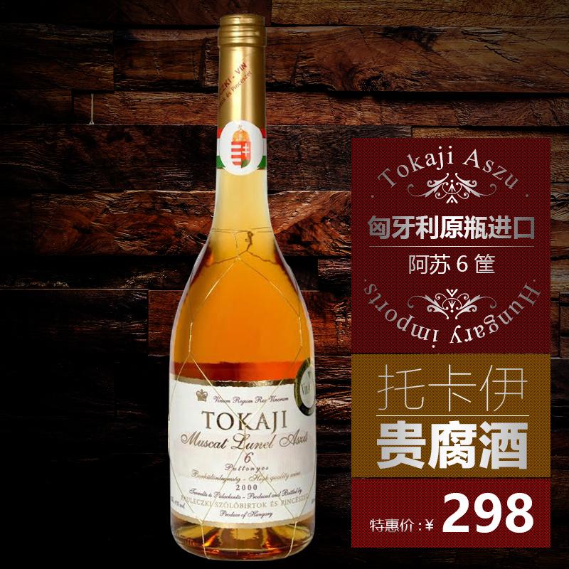 匈牙利Tokaji托卡伊贵腐酒麝香甜白葡萄酒Aszu六篓 6P500ml/瓶