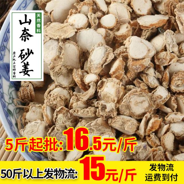 山奈500g 餐饮直供广东特产砂姜 正宗沙姜干货 调味香料山柰 三奈