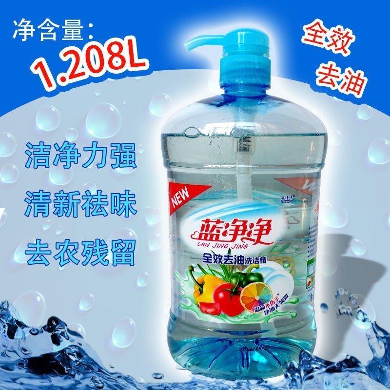 蓝净净洗洁精包邮促销家庭装2.4斤大桶水果蔬菜清洗碗餐具清洁剂