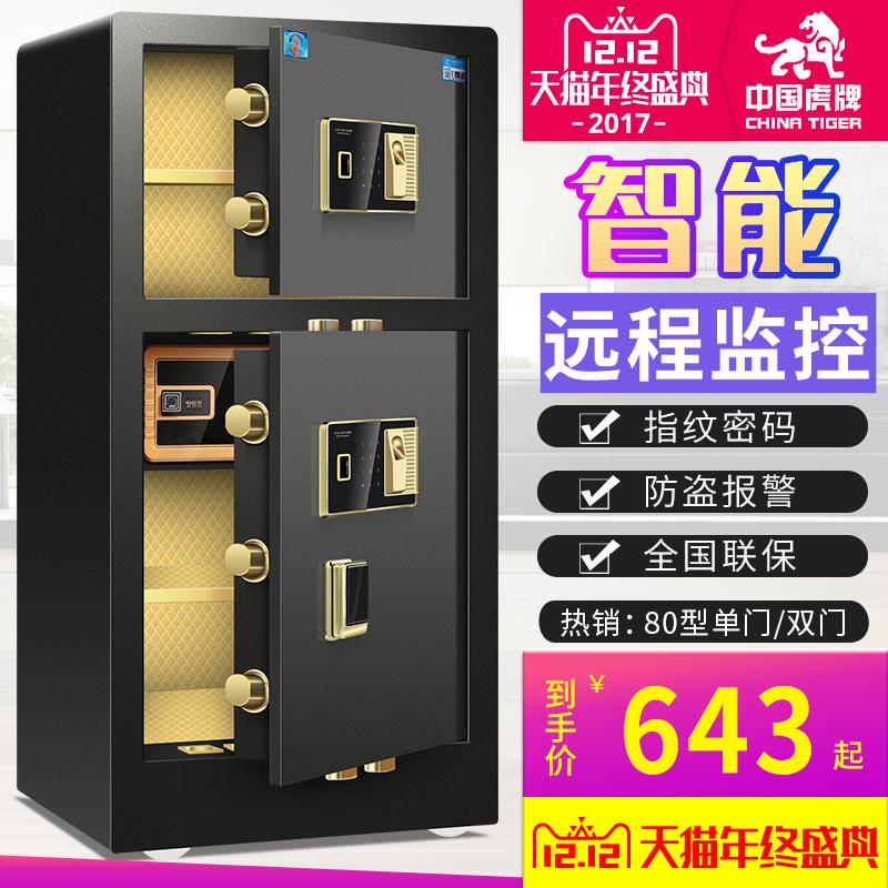 虎牌保险柜80cm高家用办公单门双门指纹全钢防盗wifi保险箱保管箱