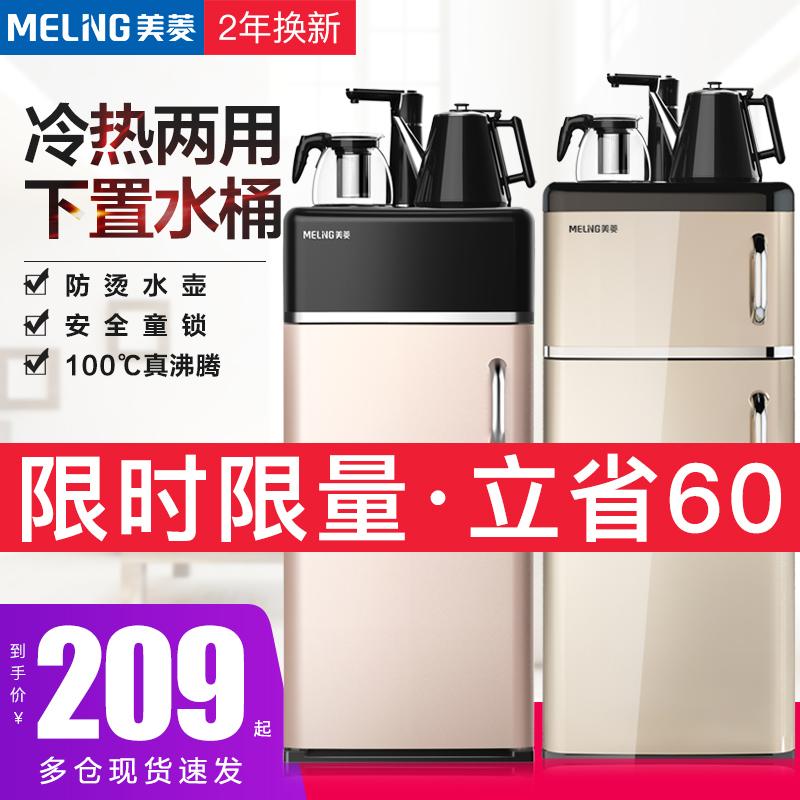 美菱茶吧机家用全自动上水下置水桶装水饮水机智能制冷热立式新款