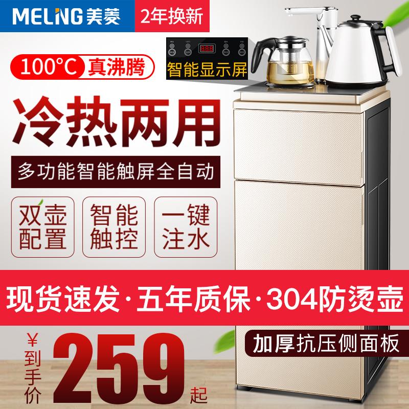 美菱茶吧机立式冷热家用多功能智能全自动上水新款下置水桶饮水机 天猫优惠券:满169元减40元