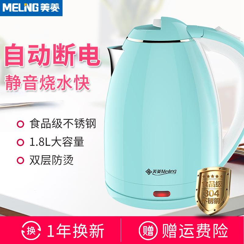 美菱烧水壶电热水壶家用全自动断电保温开水大小容量新款快壶正品