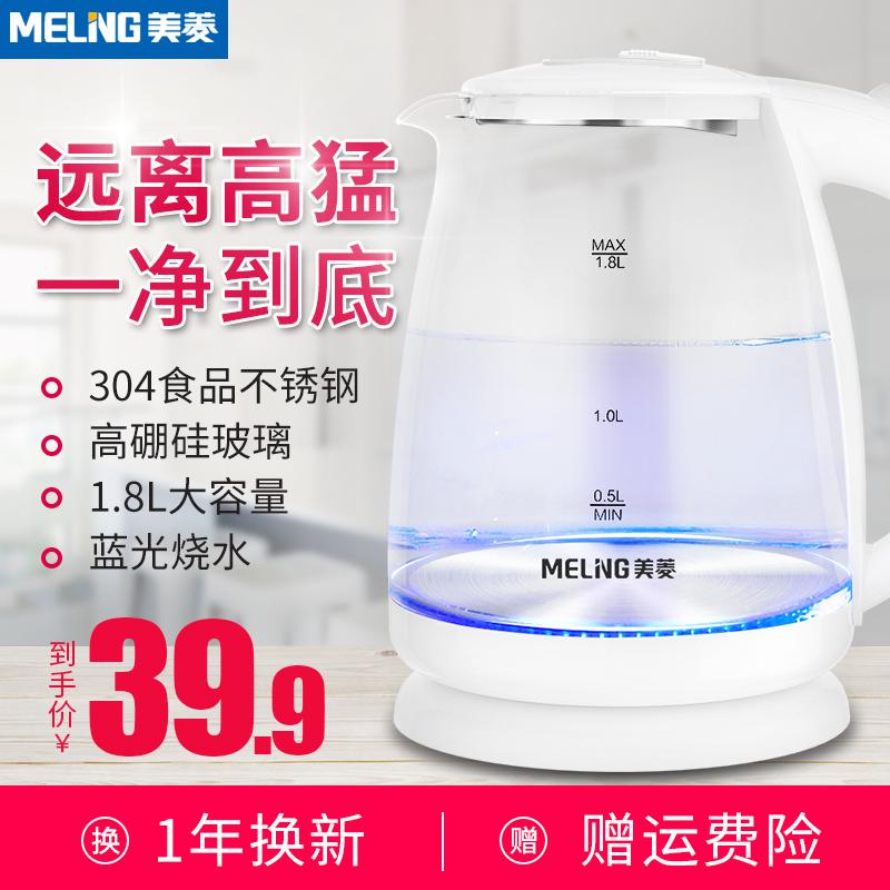 美菱玻璃电热水壶烧水壶家用自动断电304不锈钢开水壶电煮茶壶器