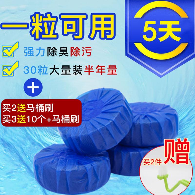 30枚清香型洁厕灵蓝泡泡马桶清洁剂洗卫生间厕所除臭洁厕宝洁厕剂