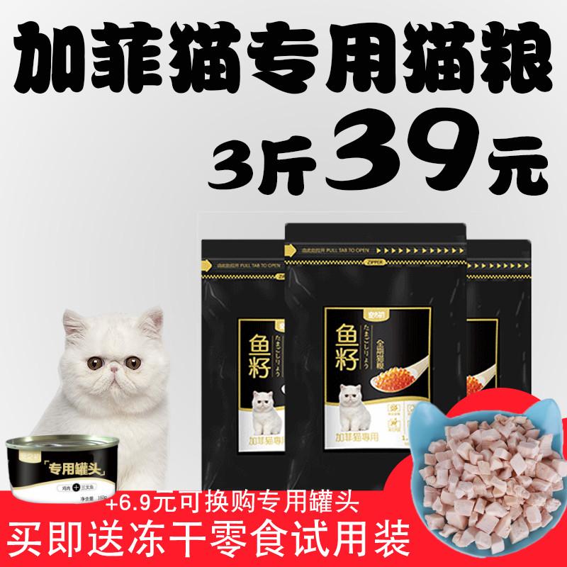 加菲猫专用猫粮宠之初鱼籽成幼3斤天然美亮去毛球异国短毛猫包邮