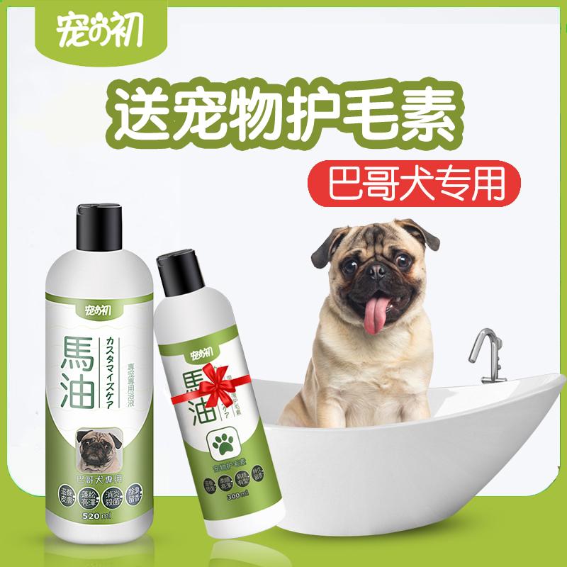 巴哥犬专用香波宠物沐浴露狗浴液留香除臭杀菌