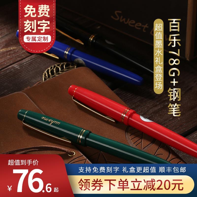优优部屋 PILOT百乐FP-78g钢笔彩墨透明示范成人钢笔学生练字78G+