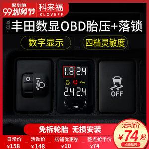 科来福丰田卡罗拉雷凌凯美瑞汉兰达RAV4普拉多原厂OBD胎压监测器