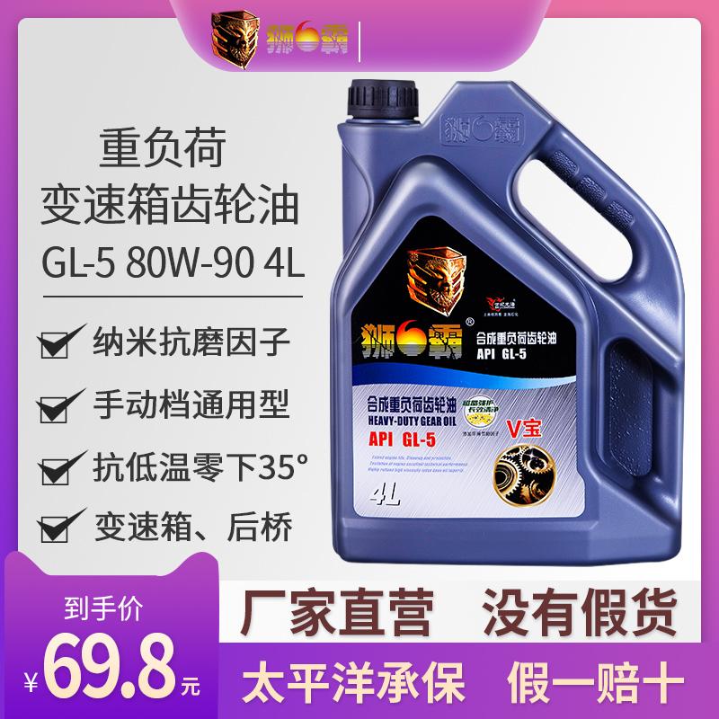 狮霸齿轮油GL-5 80W-90手动挡通用波箱后桥重负荷合成变速箱油