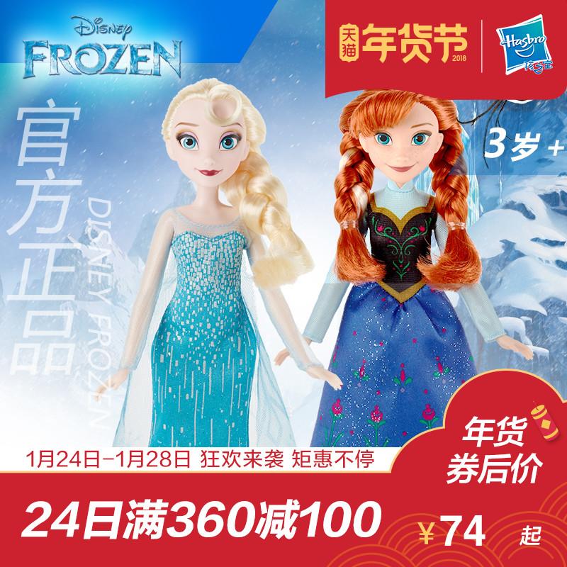 孩之宝迪士尼/冰雪奇缘 经典系列艾莎 安娜人偶娃娃女孩玩具礼物