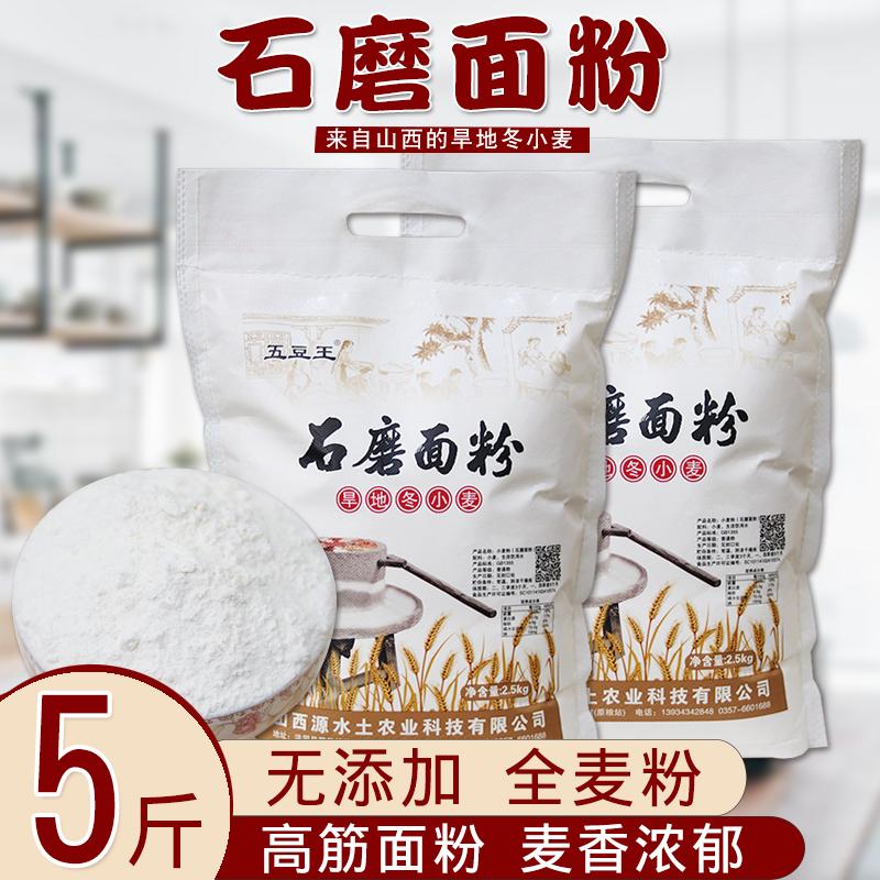 石磨面粉5斤小麦粉包子饺子馒头烘焙高筋粉面包烙饼家用全麦2.5kg