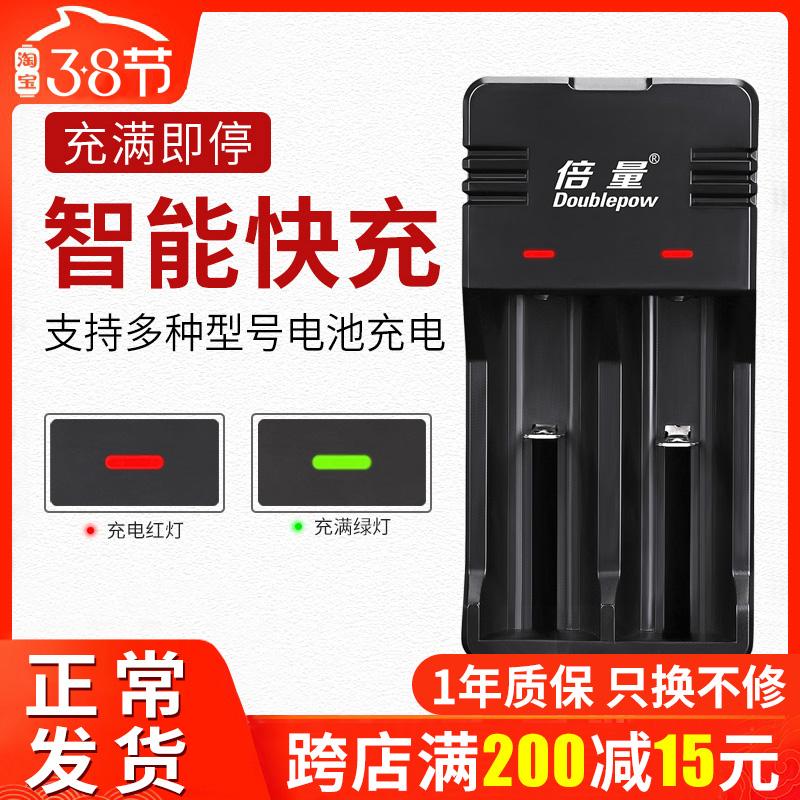倍量18650充电器3.7V4.2锂电池14500/16340通用型26650强光手电筒