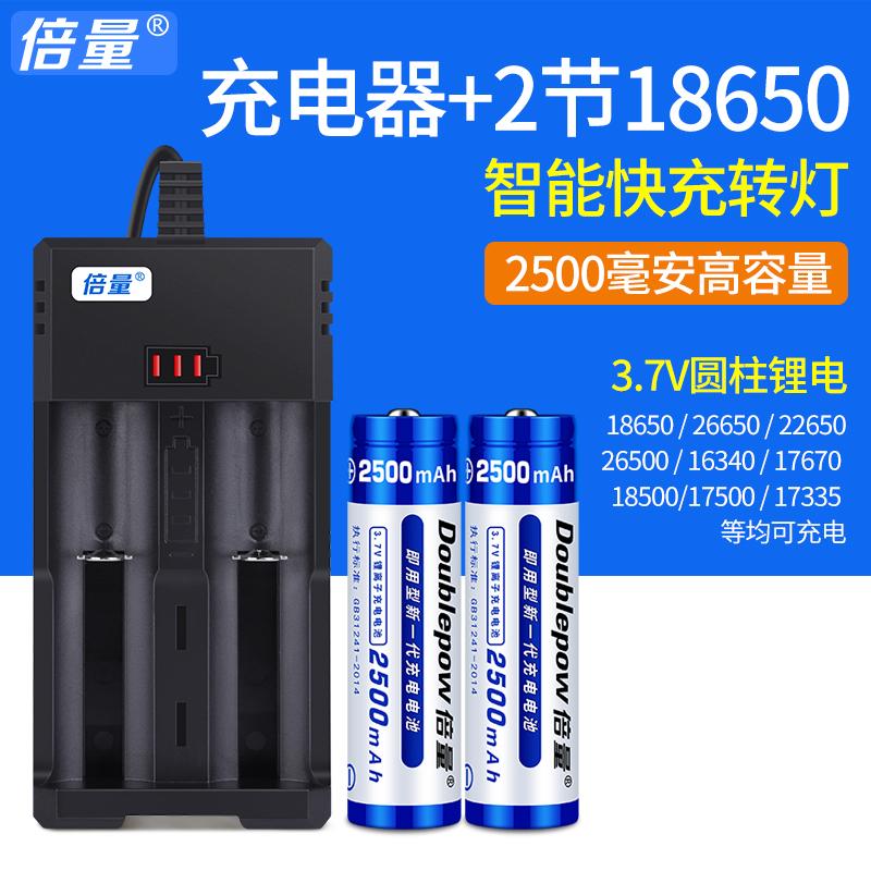 倍量18650锂电池3.7v大容量2节套装尖头平头唱戏机风扇4.2v电芯