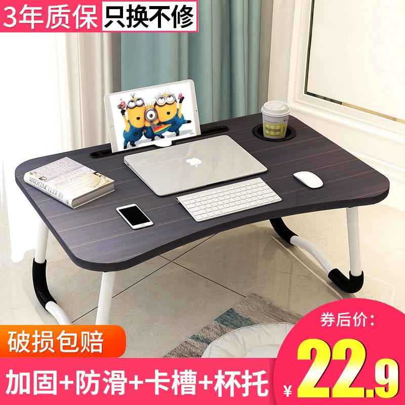 床上小桌子笔记本电脑做桌学生写字台卧室坐地寝室宿舍女放床上用的简易折叠懒人家用儿童学习飘窗书桌板