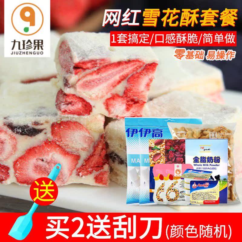 雪花酥原材料套餐 手工自制做牛轧糖的diy材料套装制作烘焙材料包