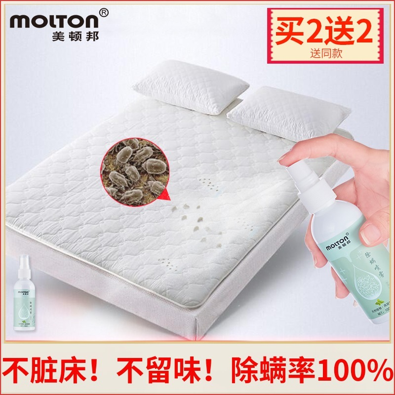 除螨虫神器除螨包床上免洗家用除螨喷雾剂祛螨虫贴杀虫去螨虫克星满15元减5元