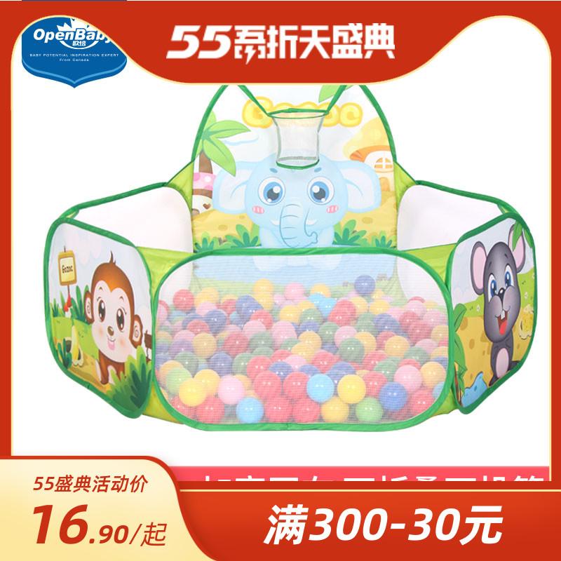 欧培儿童海洋球池室内宝宝彩色波波球带投篮玩具池游戏屋家用围栏