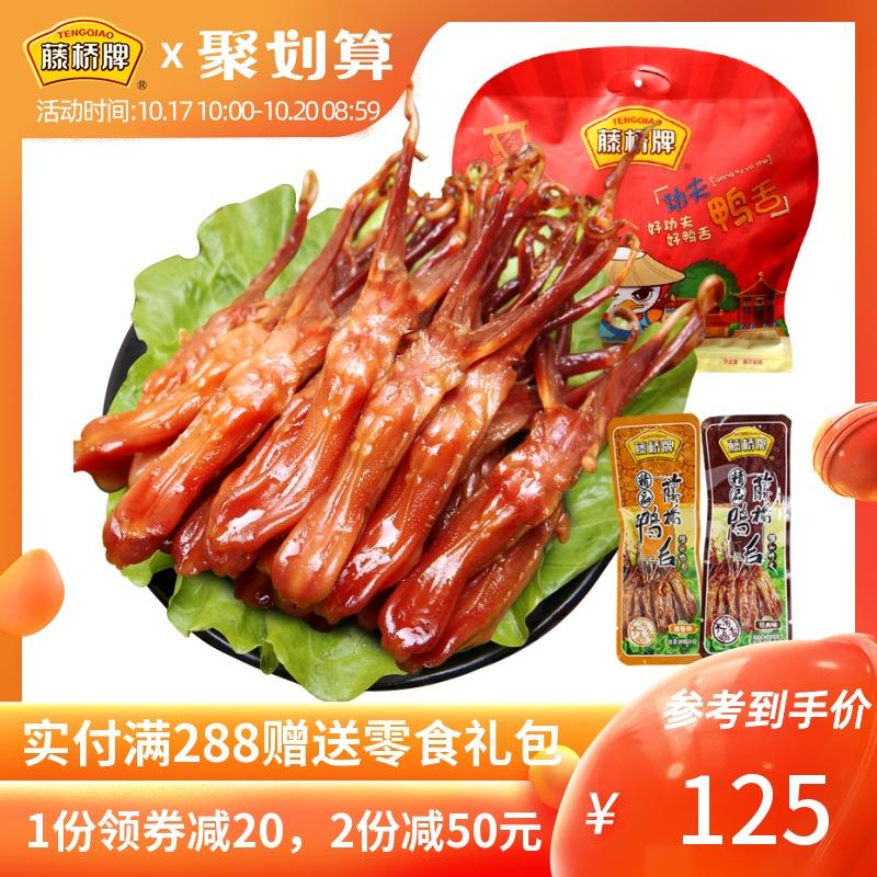 藤桥牌精品大鸭舌 温州特产小吃酱鸭舌 卤味零食大礼包鸭舌头500g优惠券