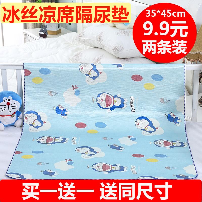 婴儿冰丝隔尿垫防水透气可洗水晶绒防漏双面凉席薄款床垫夏季宝宝