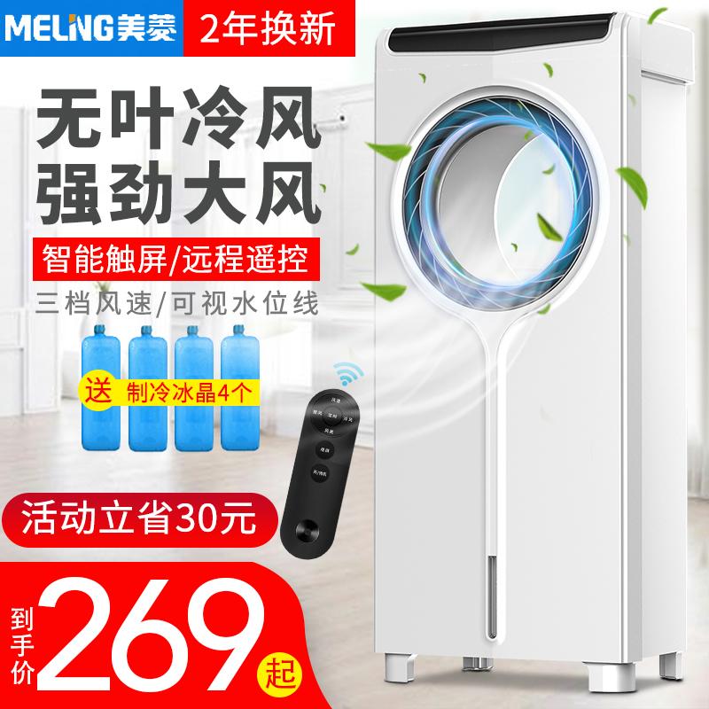美菱无叶空调扇制冷风扇家用加湿单冷风机宿舍水冷气扇小型空调器