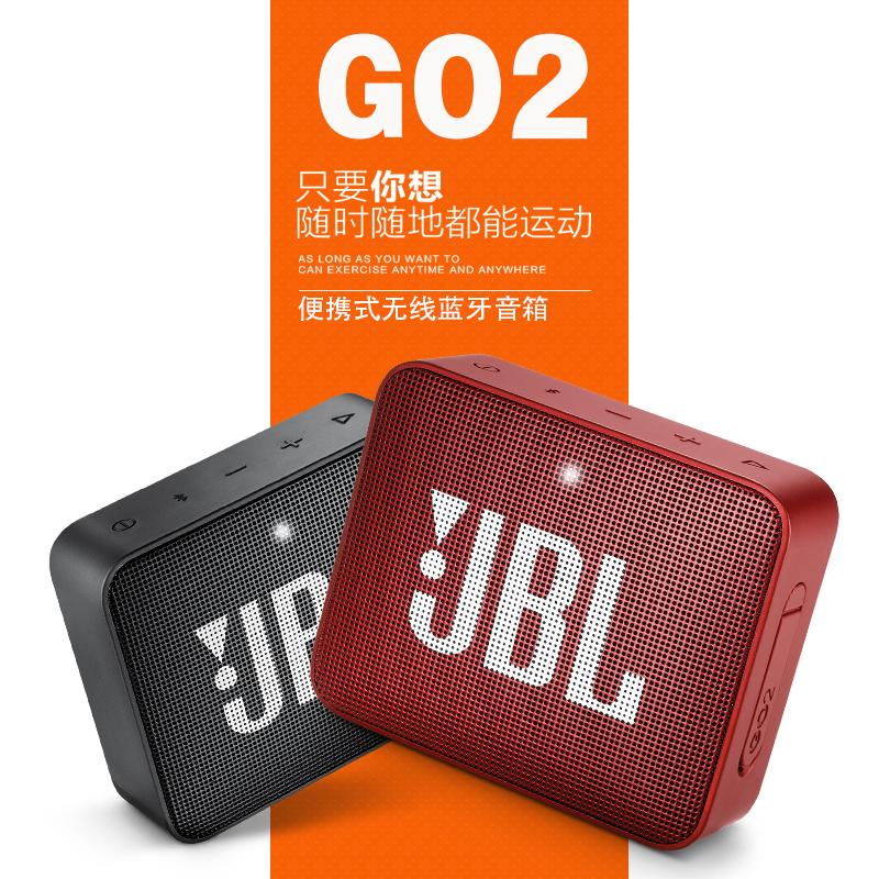 JBL GO2音乐金砖无线蓝牙音箱户外便携防水迷你小音响 HIFI重低音