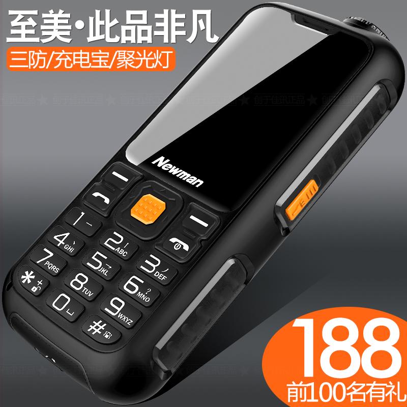 纽曼C9三防手机正品军工电信版老人机超长待机老年机移动老人手机