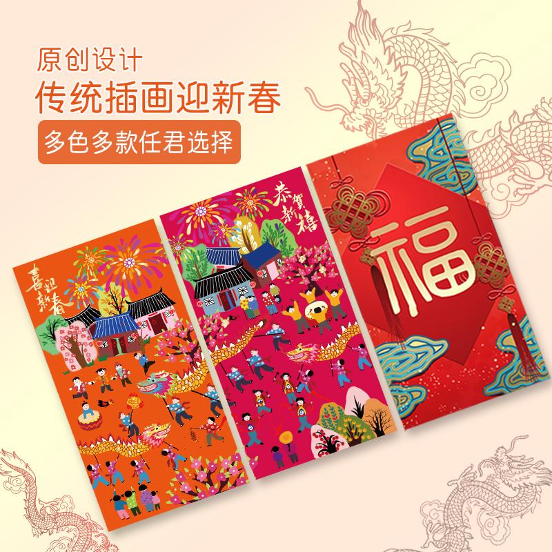 红包封2020新款鼠年利是封定制春节中国风过新年福字红包个性创意