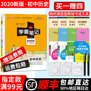 2020 new version green card pass books Xueba notes junior high school history universal version comic illustration full color version junior high school junior high school history general high school entrance examination review materials synchronous teaching assistant take 53 middle school entrance examination