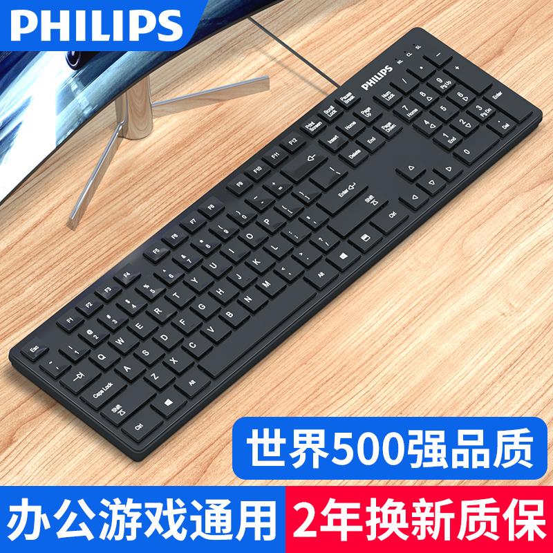 点击查看商品:飞利浦键盘鼠标套装有线电脑台式笔记本办公专用打字游戏USB外接