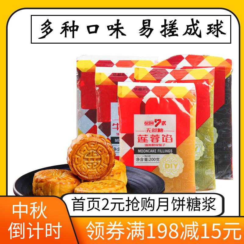 7式月饼馅料烘焙材料五仁馅冰皮月饼食用桃山皮多口味红豆沙大全